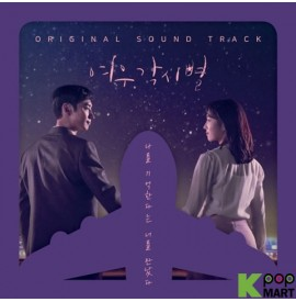 Where Stars Land OST (SBS...