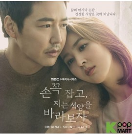 Let's Watch the Sunset OST...
