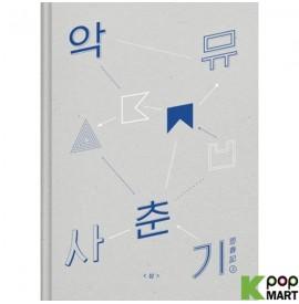 Akdong Musician - 思春記 上