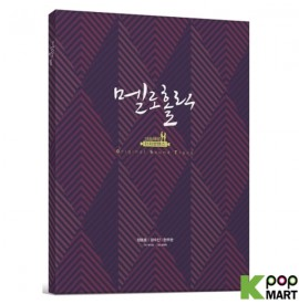 Meloholic OST (OCN TV Drama)