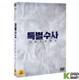 Proof of Innocence (2DVD)...