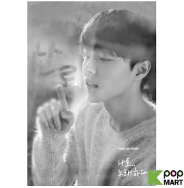 Park Si Hwan Remake Album