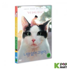 Hello, My Cat DVD (Korea...
