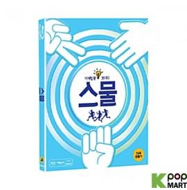 Twenty BLU-RAY (Korea Version)