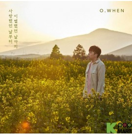 O.WHEN Album Vol. 3 - 사랑했던...