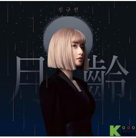 Lucia (Sim Kyu Seon) EP...