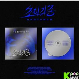 HAN YO HAN Album Vol. 3 - 초희귀종