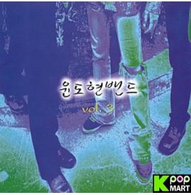 Yoon Do Hyun Band Album Vol. 3