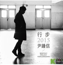 Yoon Jong Shin - 2015 (2CD...