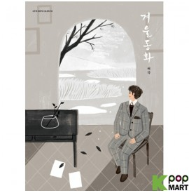 Huh Gak Mini Album Vol. 4