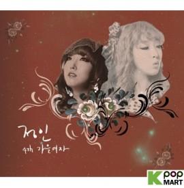 Jung In Mini Album Vol. 4 -...