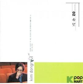 Kim Dong Ryul Vol.2 - Hope