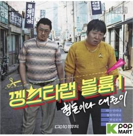 Hyung Don & Dae Jun...