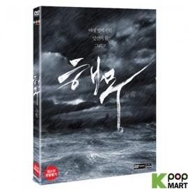 Haemoo (DVD) (1-Disc)...