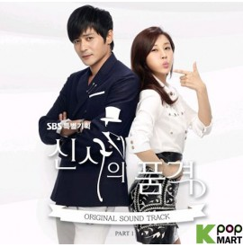 A Gentleman's Dignity OST...