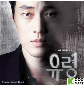 Ghost OST (SBS TV Drama)