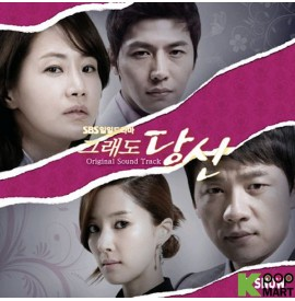 Still You OST (SBS TV Drama)