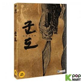 Kundo: Age of the Rampant...
