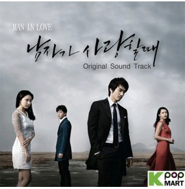 When a Man Loves OST (MBC...