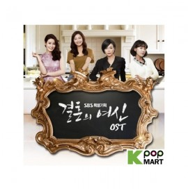 Goddess of Marriage OST...