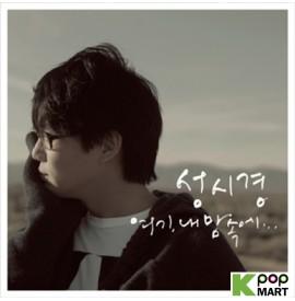 Sung Si Kyung Album Vol. 6