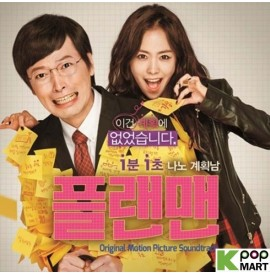 Plan Man OST