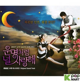 Fated to Love You OST (MBC...