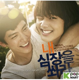 Shoot Me in the Heart OST...