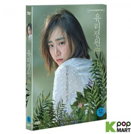 Glass Garden (DVD) (Korea...