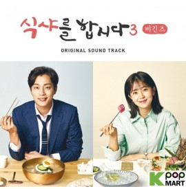 Let's Eat 3 OST (TVN TV Drama)