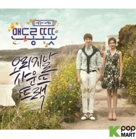 Warm and Cozy OST (MBC TV...