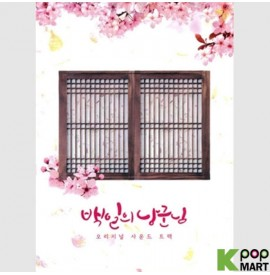 100 Days My Prince OST (tvN...