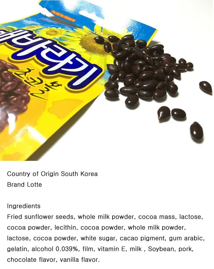 LOTTE Sunflower Chocoball 80g
